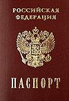Твой паспорт в Год молодежи