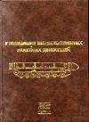 Книга ученых ИжГТУ победила во Всероссийском конкурсе