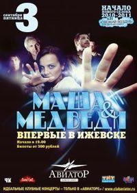 Афиша Ижевска — Маша и Медведи