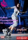 II Кубок Роллершколы по слалому в Ижевске
