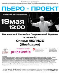 Афиша Ижевска — Современная классика — знакомься, Ижевск!