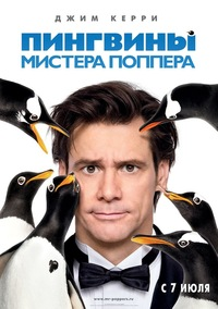 Афиша Ижевска — Пингвины мистера Поппера