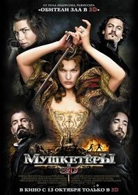 Афиша Ижевска — Мушкетёры 3D
