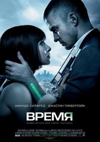 Афиша Ижевска — Время (2011)