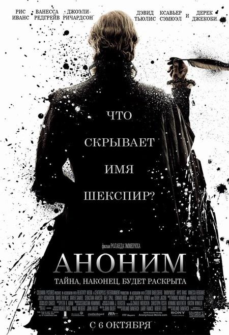 Афиша Ижевска — Аноним
