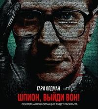 Афиша Ижевска — Шпион, выйди вон!