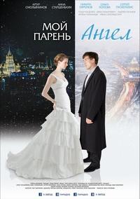 Афиша Ижевска — Мой парень — ангел