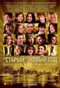 Афиша Ижевска — «Старый» Новый год