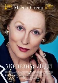 Афиша Ижевска — Железная леди
