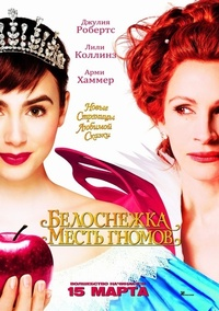 Афиша Ижевска — Белоснежка: Месть гномов
