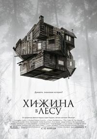 Афиша Ижевска — Хижина в лесу