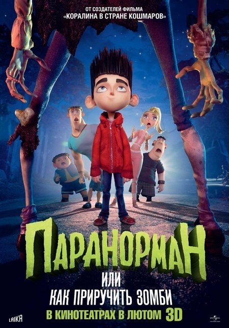 Паранорман, или Как приручить зомби / ParaNorman (2012)
