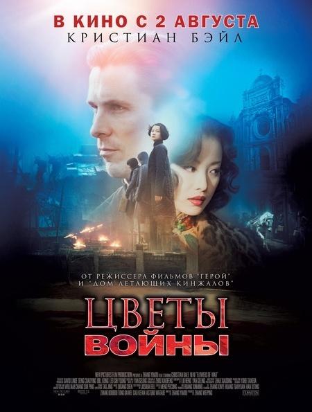 Афиша Ижевска — Цветы войны
