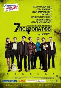 Афиша Ижевска — Семь психопатов