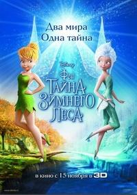 Афиша Ижевска — Феи: Тайна зимнего леса