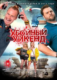 Афиша Ижевска — Убойный уикенд