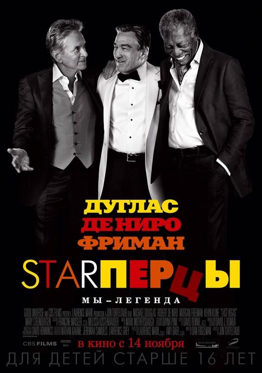 Афиша Ижевска — Starперцы
