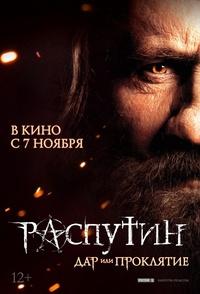 Афиша Ижевска — Распутин