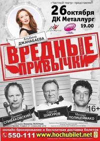 Афиша Ижевска — Пить, курить и превышать скорость!