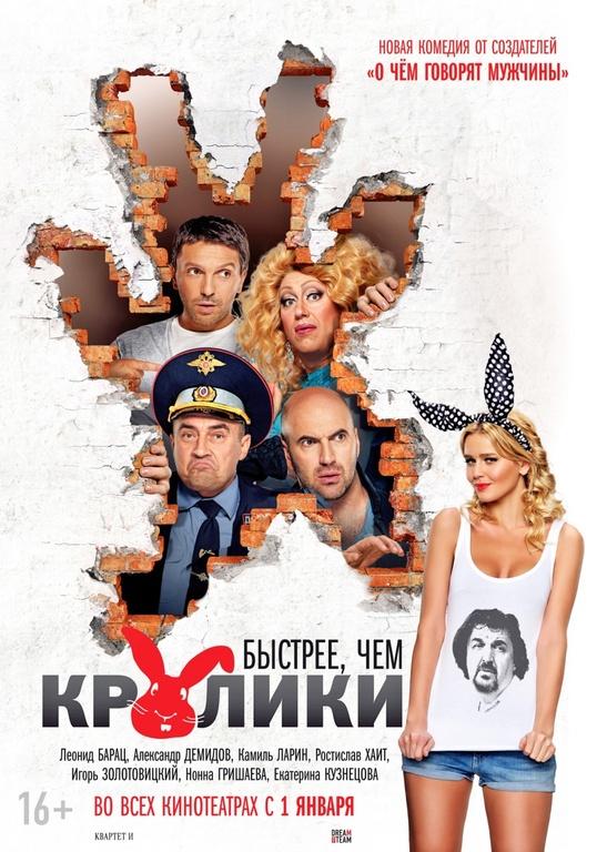 Афиша Ижевска — Быстрее, чем кролики
