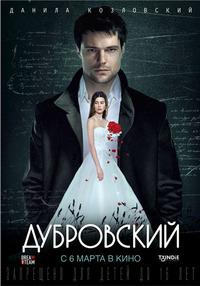 Афиша Ижевска — Дубровский
