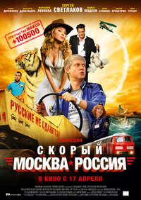 Афиша Ижевска — Скорый «Москва-Россия»