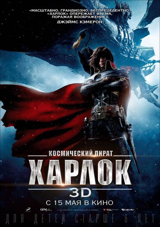Афиша Ижевска — Космический пират Харлок
