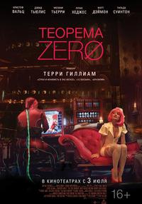 Афиша Ижевска — Теорема Зеро