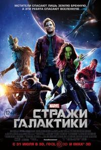 Афиша Ижевска — Стражи Галактики