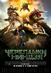 Афиша Ижевска — Черепашки-ниндзя