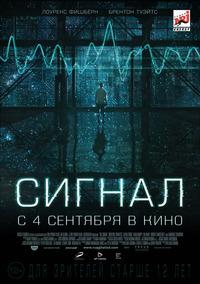 Афиша Ижевска — Сигнал
