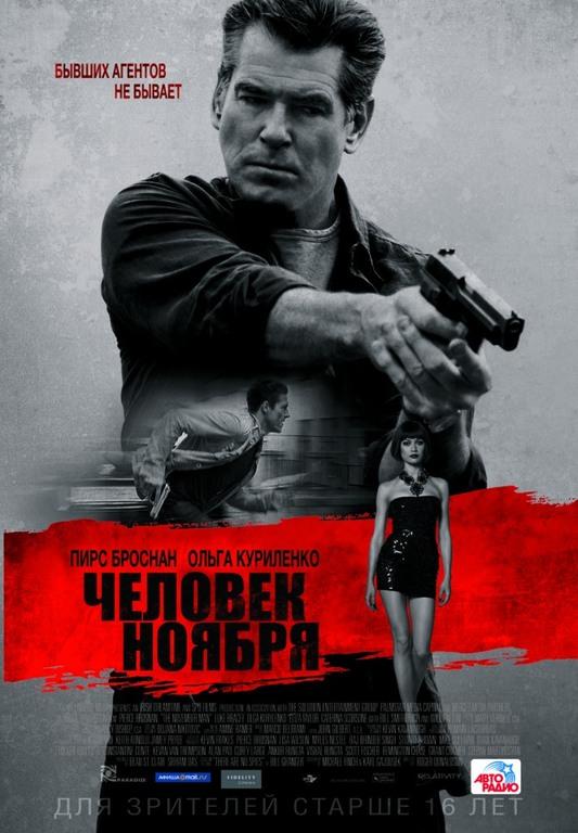 Афиша Ижевска — Человек ноября