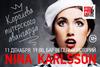 Кто выиграл билеты на концерт Nina Karlsson?