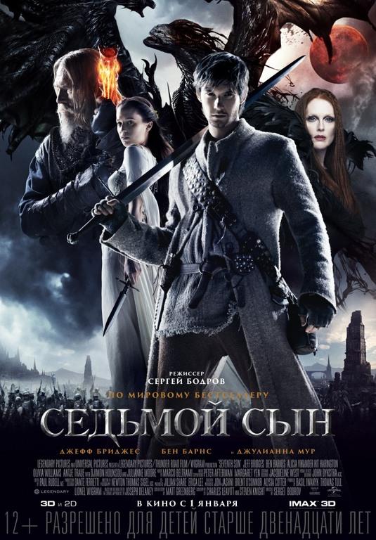 Афиша Ижевска — Седьмой сын