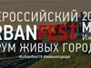 Школа городского журналиста. UrbanFest 2015