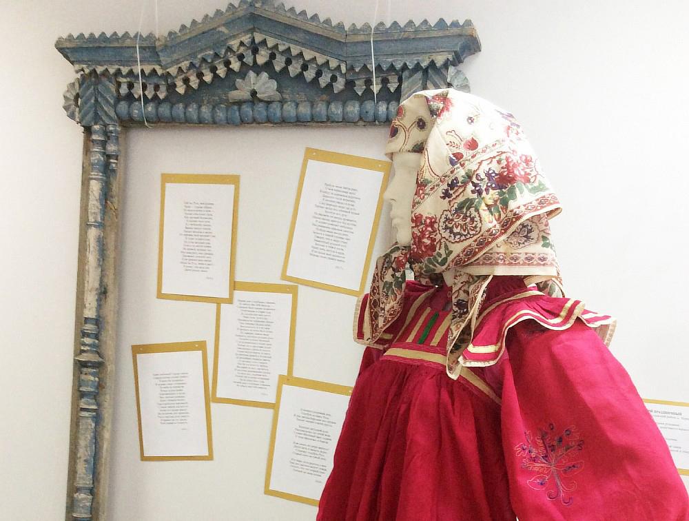 Выставка «Рязанский костюм в поэтике Есенина»