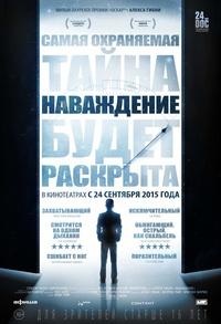 Афиша Ижевска — Наваждение (2015)