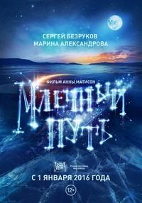 Афиша Ижевска — Млечный путь
