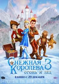 Афиша Ижевска — Снежная королева 3: Огонь и лёд