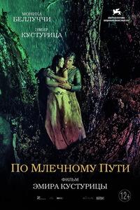 Афиша Ижевска — По млечному пути