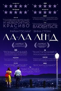 Афиша Ижевска — Ла-Ла Ленд