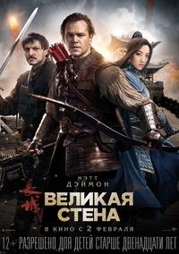 Афиша Ижевска — Великая Стена