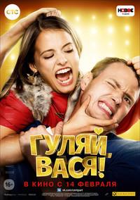 Афиша Ижевска — Гуляй, Вася!