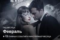 Афиша Ижевска — Гид на февраль