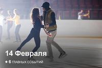 Афиша Ижевска — День всех влюблённых