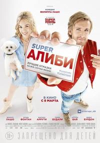 Афиша Ижевска — Superалиби