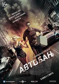 Афиша Ижевска — Автобан