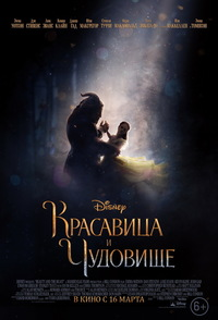 Афиша Ижевска — Красавица и чудовище (2017)
