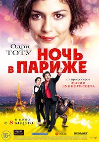 Афиша Ижевска — Ночь в Париже