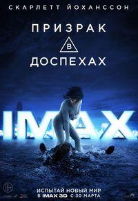 Афиша Ижевска — Призрак в доспехах